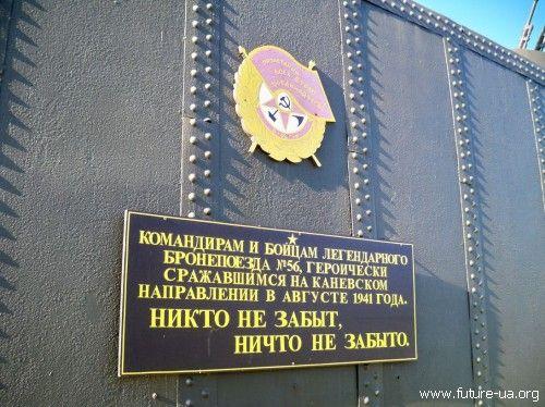 kaniv_www.future-ua.org_12