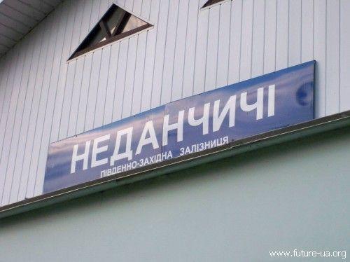 nedan_www.future-ua.org_45